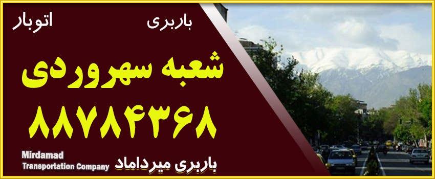 باربری سهروردی - اتوبار سهروردی 88784368 | حمل بار در سهروردی