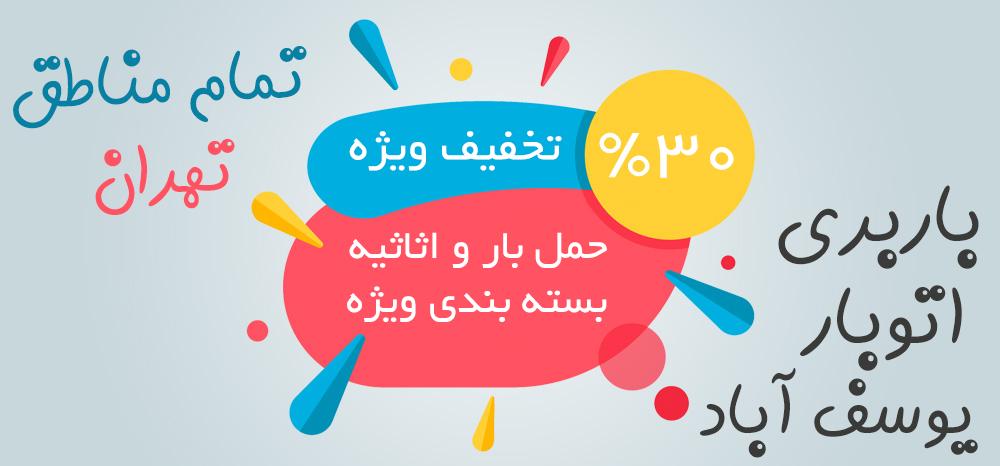 اتوبار یوسف آباد سفارش آنلاین باربری 88784368-021