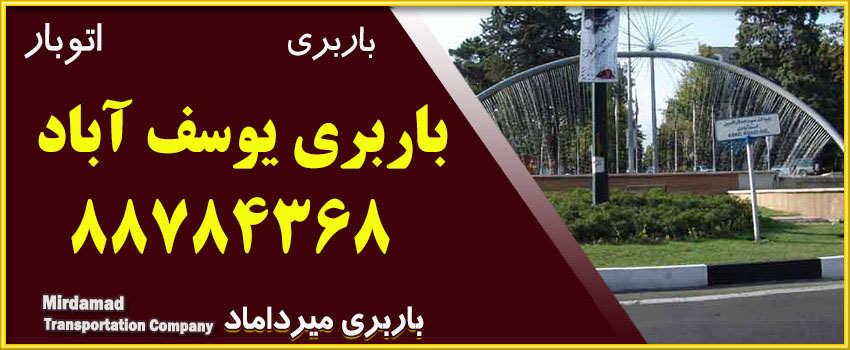 باربری یوسف آباد حمل هرگونه بار و اثاثیه منزل با قیمت مناسب 88784368