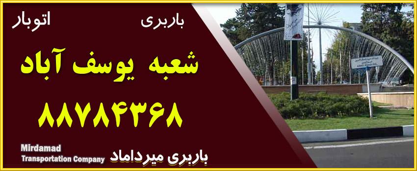 باربری یوسف آباد سفارش آنلاین باربری 88784368-021