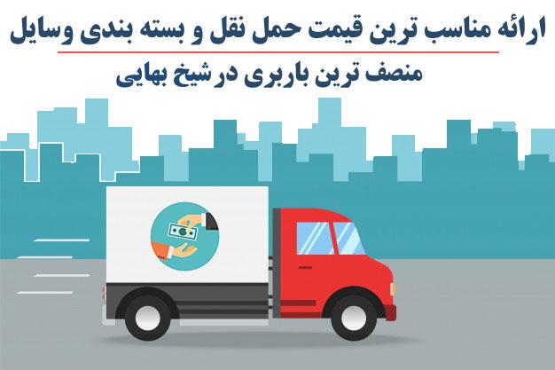 باربری شیخ بهایی ارزان قیمت متخصص حمل بارواثاثیه منزل 88784368|