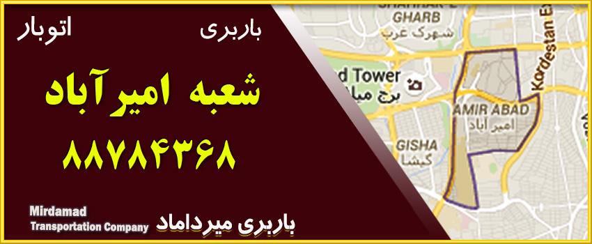 باربری امیرآباد متخصص حمل بار در منطقه 6 شماره تماس 88784368