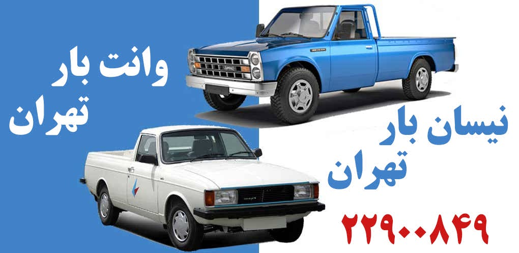 وانت بار تهران حمل بار با وانت و اثاثیه منزل با قیمت مناسب و فوری