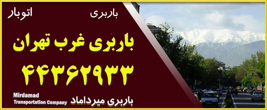 باربری غرب تهران حمل بار واثاثیه منزل در غرب تهران
