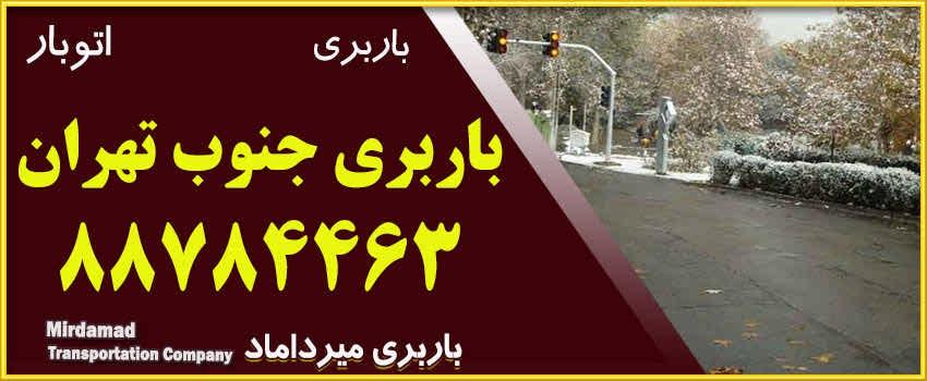 باربری جنوب تهران 88784463 حمل بار و اثاثیه منزل در جنوب تهران