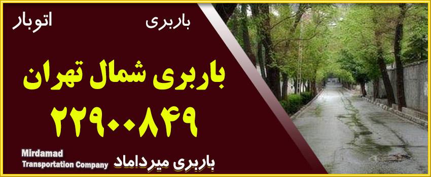 باربری شمال تهران حمل بار و حمل اثاثیه منزل در تهران