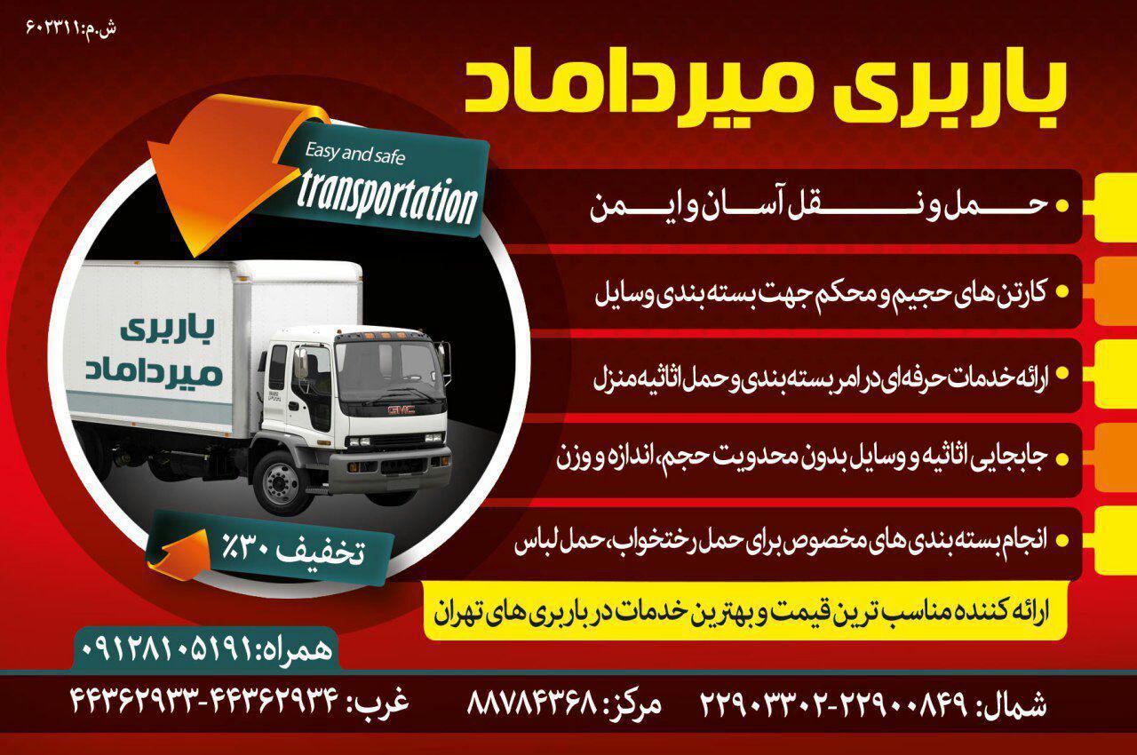 باربری ظفر سفارش آنلاین باربری در شمال تهران | اتوبار ظفر