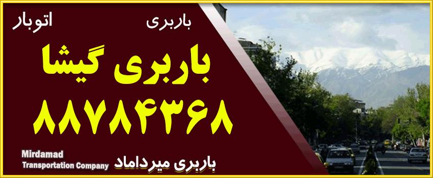 باربری گیشا حمل بار و اثاثیه منزل در شمال تهران اتوبار گیشا
