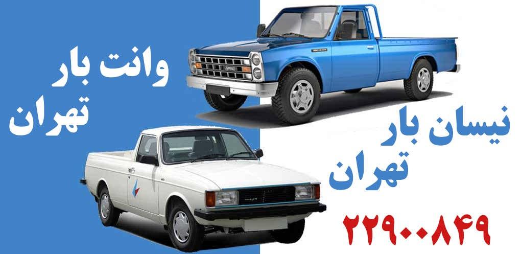 نیسان بار برای حمل بار و حمل اثاثیه منزل در تهران فوری 88784368