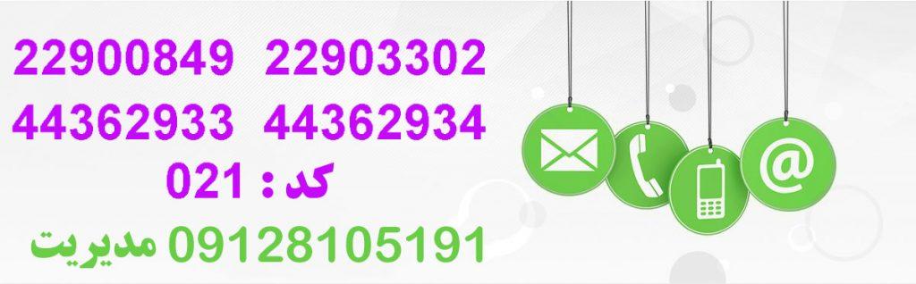 شماره تماس شرکت میرداماد