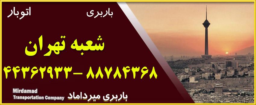 باربری تهران - اتوبار تهران