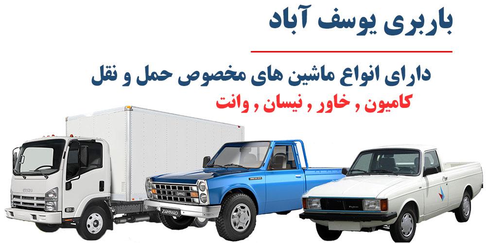 باربری یوسف آباد منصف ترین باربری در یوسف آباد با 30 % تخفیف :