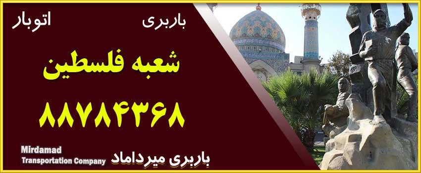 باربری در فلسطین تهران