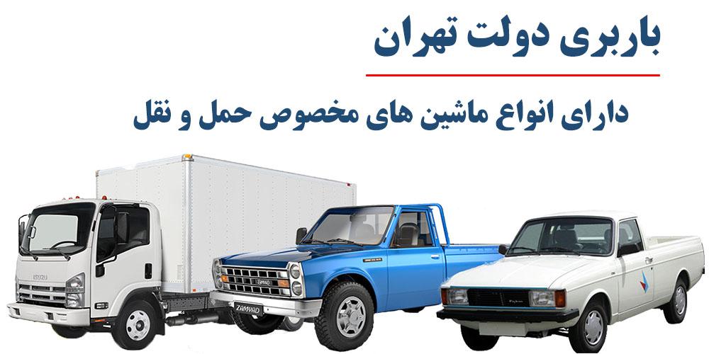 باربری دولت حمل بار و اسباب اثاثیه با قیمت مناسب 22903302 اتوبار دولت