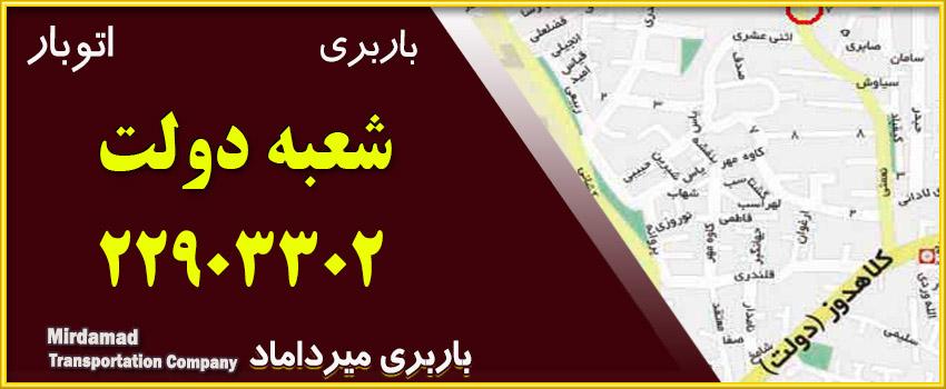 باربری دولت در نزدیکی خیابان دولت شماره تماس 22903302