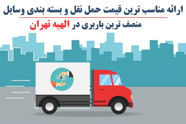 باربری الهیه تهران