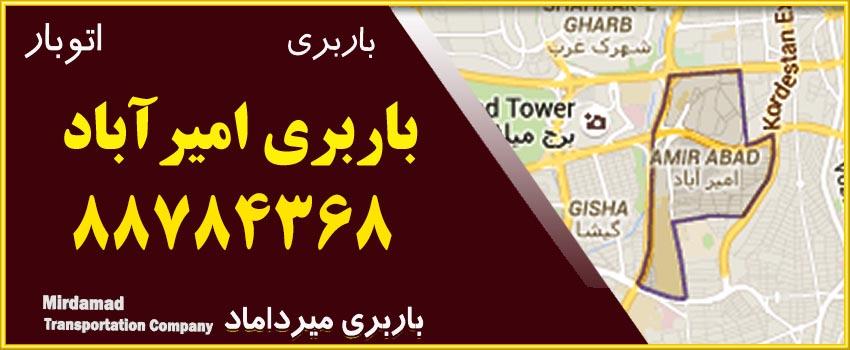 باربری امیرآباد متخصص حمل بارو اثاثیه منزل تماس 88784368