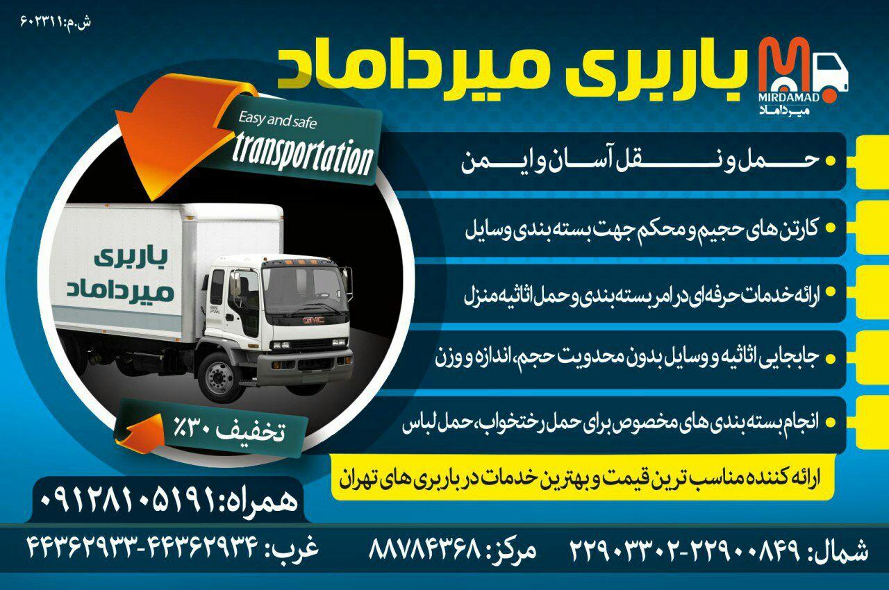 باربری فردوسی آماده سفارش گیری باربری در خیابان فردوسی شمارتماس : 88784368