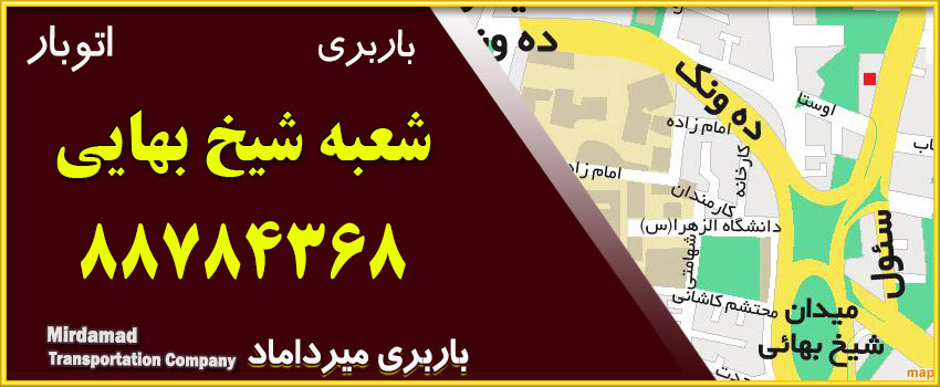 باربری شیخ بهایی در محله ونک آماده حمل بار
