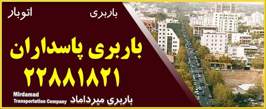 باربری در پاسداران تهران
