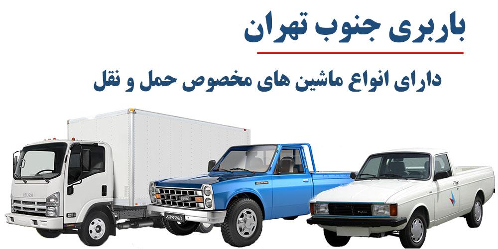 باربری جنوب تهران 88784368 حمل بار و اثاثیه منزل درتهران