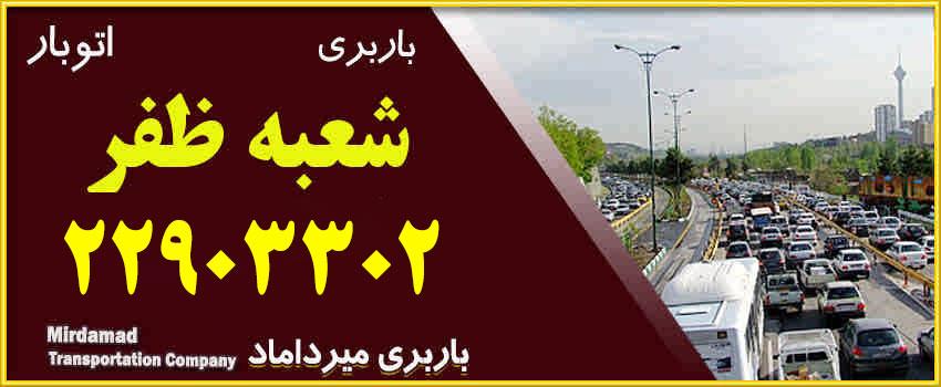 باربری ظفر تهران