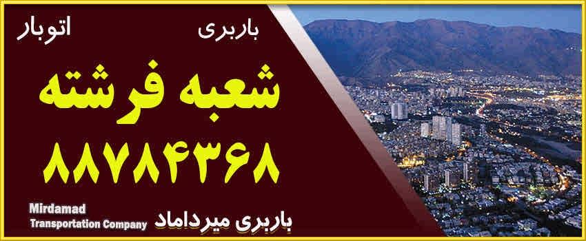 باربری در فرشته منطقه شمال تهران | اتوبار فرشته