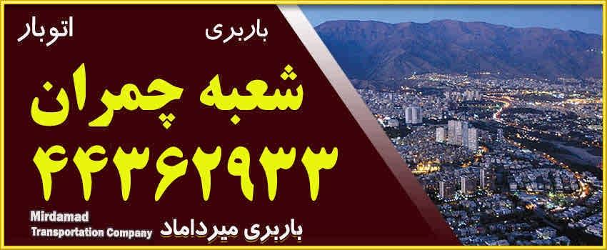 باربری چمران حمل بار و اثاثیه منزل در غرب تهران | اتوبار چمران