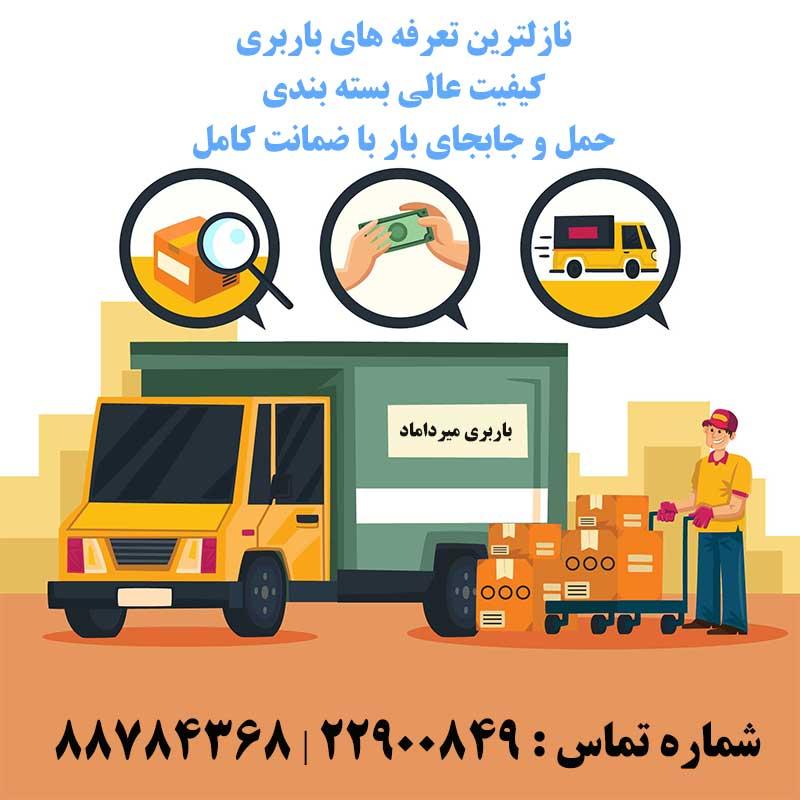 بسته بندی شمال تهران