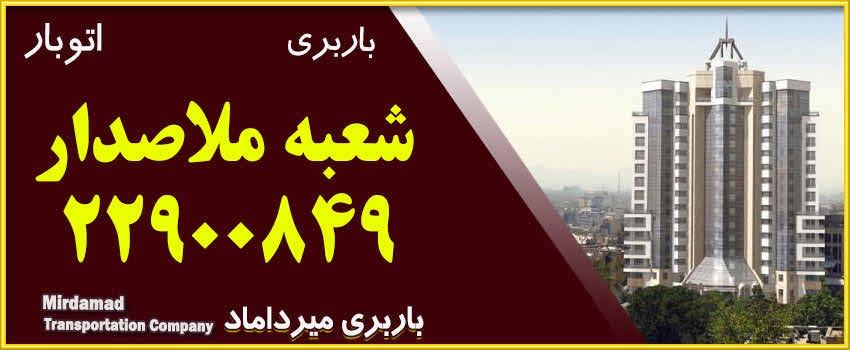 باربری ملاصدرا حمل هرگونه بار در شمال تهران | اتوبار ملاصدرا