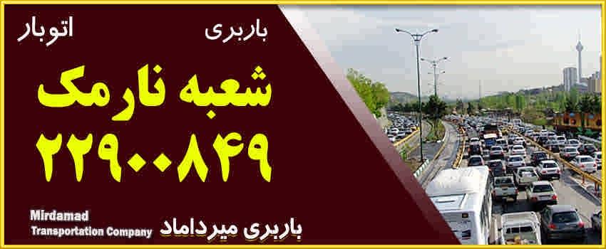 بابری نارمک متخصص حمل بار و اثاثیه منزل در شرق تهران 22900849