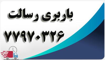 باربری در محدوده رسالت تهران