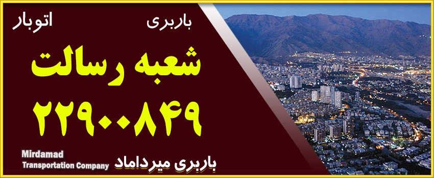 باربری رسالت سفارش آنلاین باربری در تهران | اتوبار رسالت