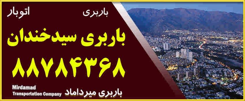 باربری سیدخندان حمل بار و اثاثیه منزل در تهران اتوبار سیدخندان
