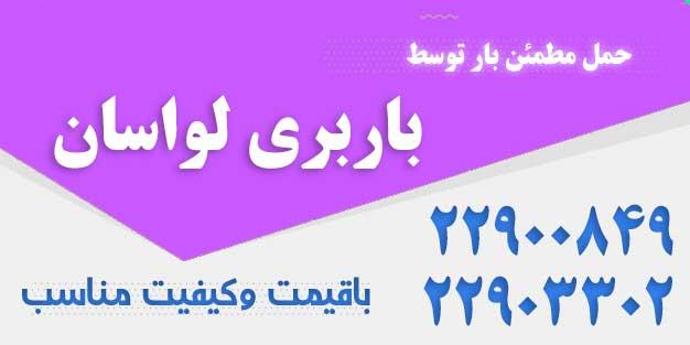 باربری لواسان تهران