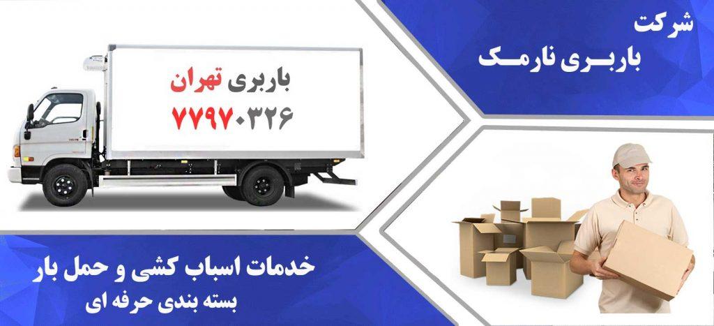 باربری نارمک بار تهران