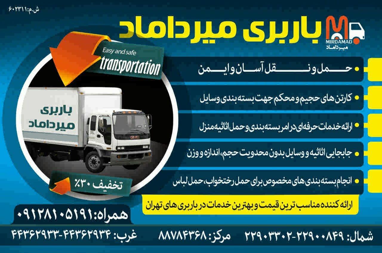 باربری نارمک متخصص حمل بار و اثاثیه منزل در شرق تهران 22900849