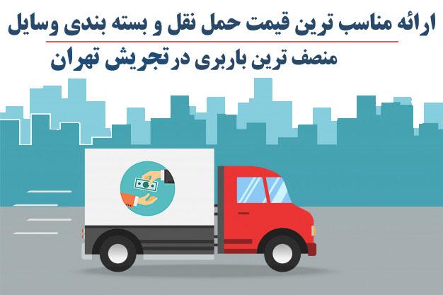 باربری تجریش حمل بار و حمل اثاثیه منزل در تجریش باقیمت مناسب 22900849