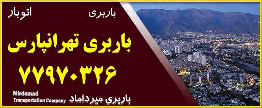 باربری تهرانپارس | باربری و بسته بندی در محدوده تهرانپارس باقیمت ارزان