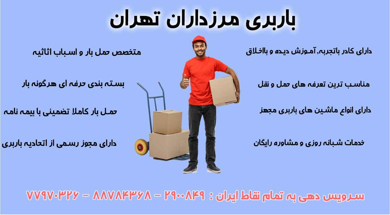 باربری-و-اتوبار-در-مرزداران-تهران