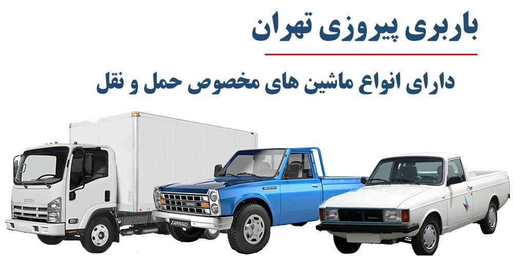 کار در منزل محدوده پیروزی باربری پیروزی تهران 77970326 | حمل بار و باربری در خیابان ...