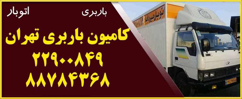 کامیون باربری تهران | کامیون برای اسباب کشی و حمل بار با قیمت مناسب