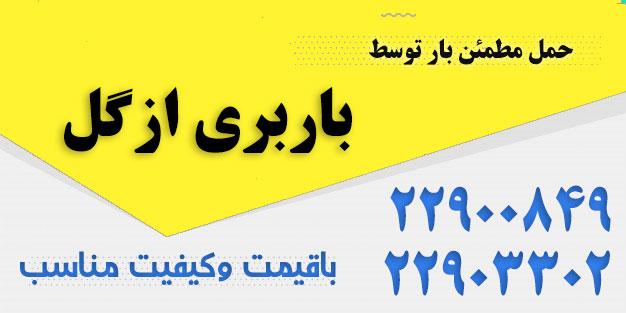 باربری ازگل تهران