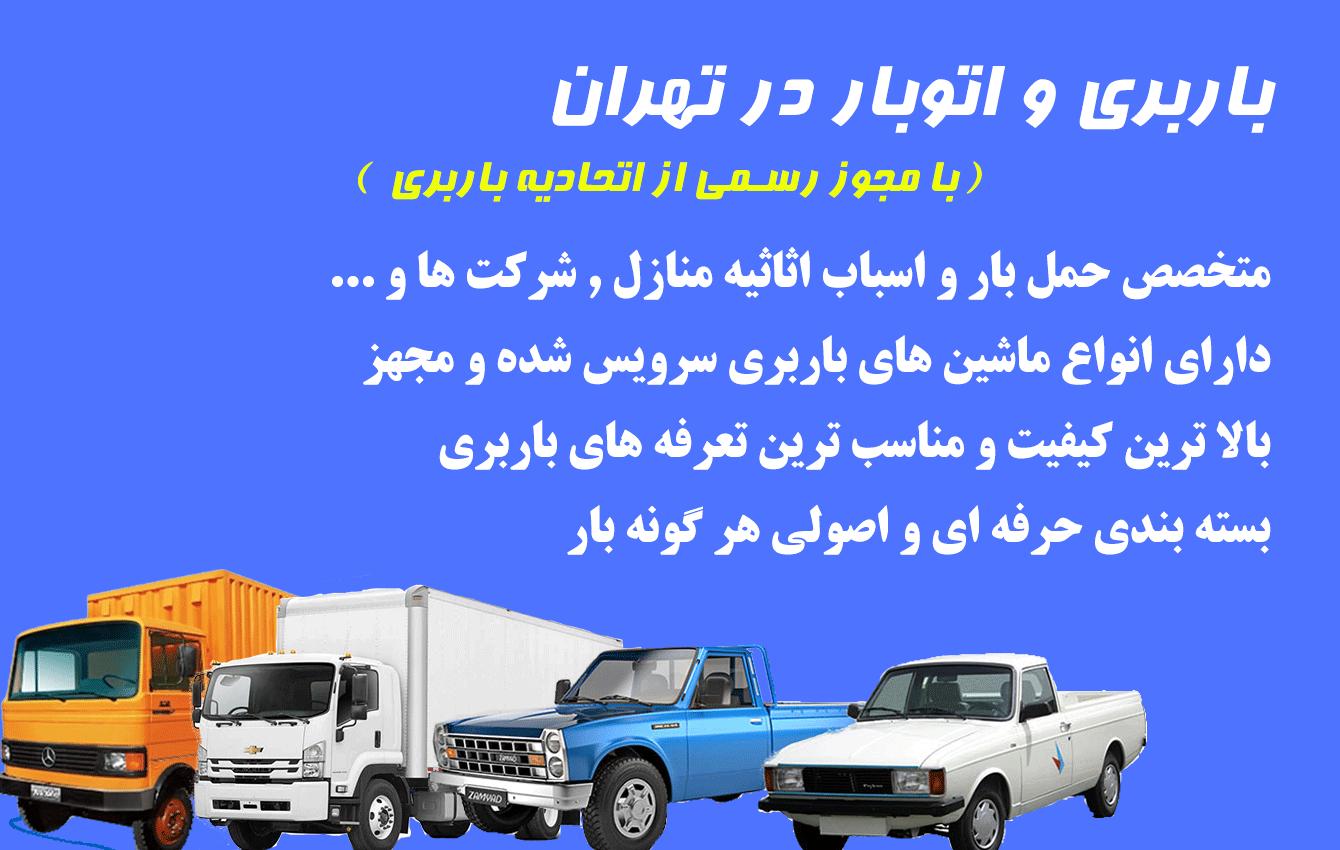باربری در کردستان تهران