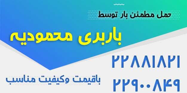 باربری-محمودیه