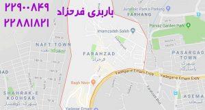 باربری در محدوده فرحزاد تهران