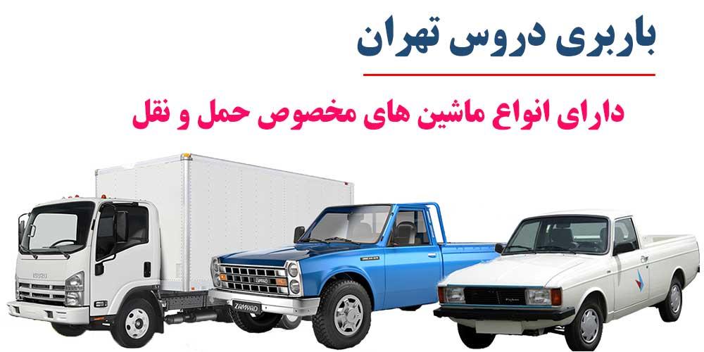 باربری در دروس تهران