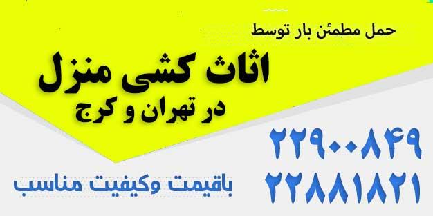 اسباب کشی شرکت در تهران