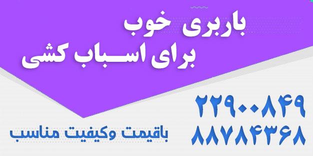 باربری خوب برای اسباب کشی در تهران