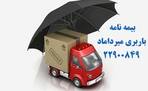 بیمه نامه باربری تهران